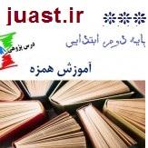 درس پژوهی قرآن دوم دبستان