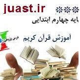 درس پژوهی قرآن پایه چهارم