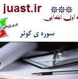 درس پژوهی قرآن اول دبستان