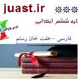 درس پژوهی فارسی ششم دبستان
