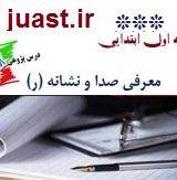 درس پژوهی فارسی اول دبستان