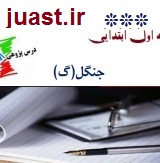 درس پژوهی فارسی پایه اول